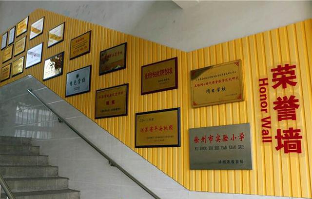 学校荣誉墙.jpg