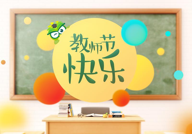 智小鹰祝老师们节日快乐!.png