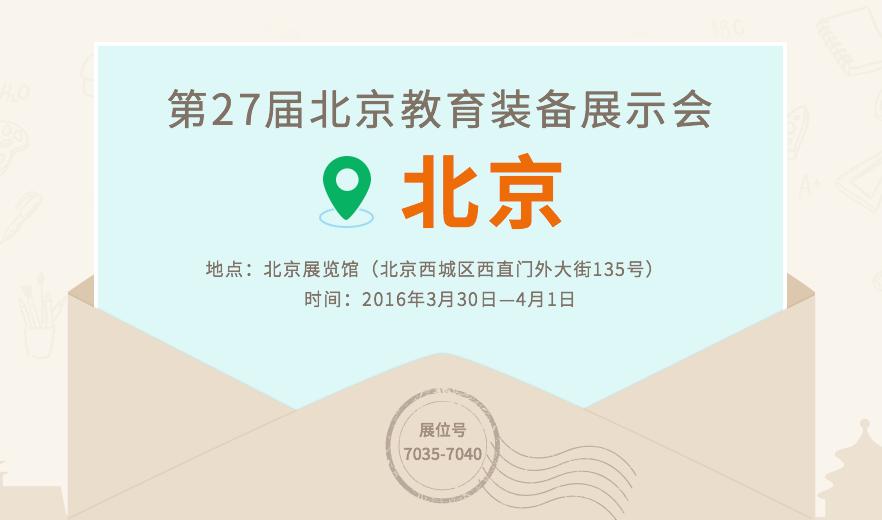 2016.3.30-4.1北京展会预告(1920X520)