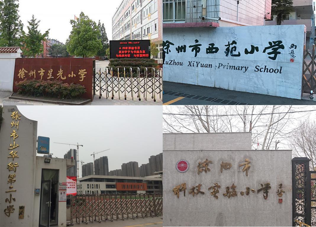 徐州泉山区学校大门.jpg
