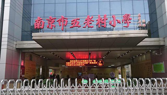南京市五老村小学