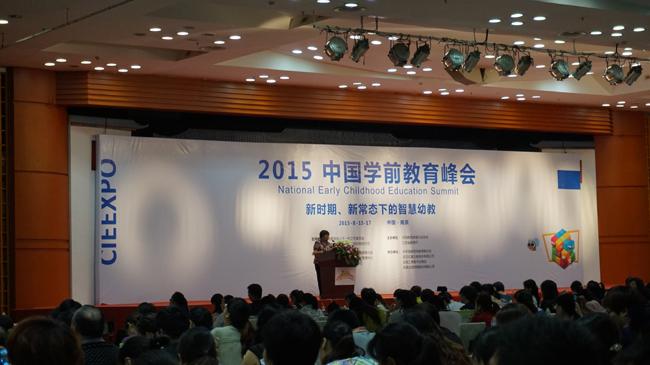 中国学前教育峰会.JPG