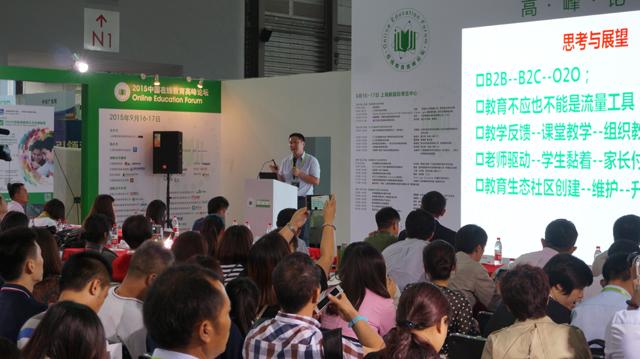 杨普琛教授中国高峰教育论坛发言